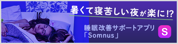 暑くて寝苦しい夜が楽に!?睡眠改善サポートアプリ「Somnus」