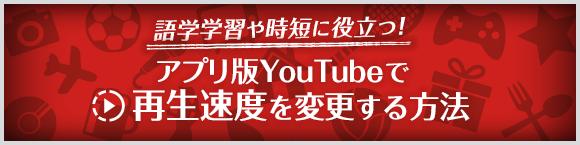 語学学習や時短に役立つ!アプリ版YouTubeで再生速度を変更する方法