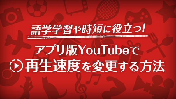 """""""語学学習や時短に役立つ!アプリ版YouTubeで再生速度を変更する方法"""