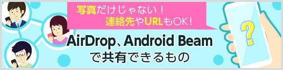 写真だけじゃない!連絡先やURLもOK!AirDrop、Android Beamで共有できるもの