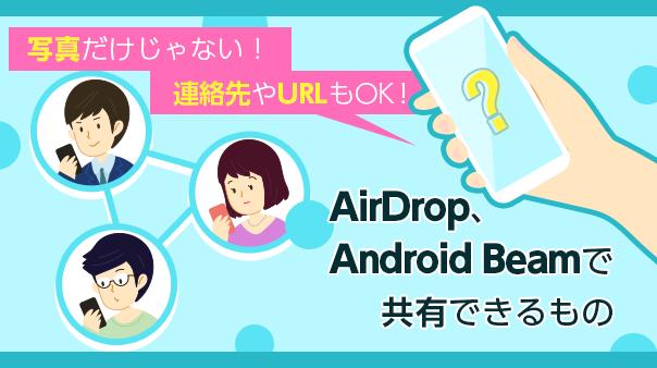"""""""写真だけじゃない!連絡先やURLもOK!AirDrop、Android Beamで共有できるもの"""