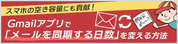 スマホの空き容量にも貢献!Gmailアプリで「メールを同期する日数」を変える方法