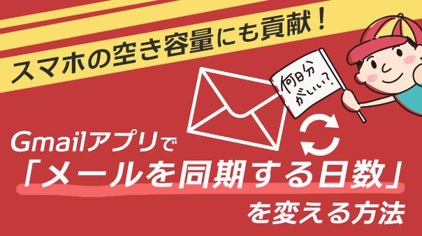 """""""スマホの空き容量にも貢献!Gmailアプリで「メールを同期する日数」を変える方法"""