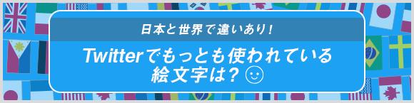 日本と世界で違いあり! Twitterでもっとも使われている絵文字は?