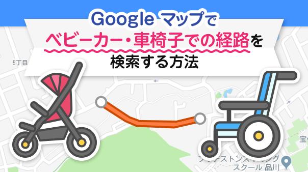 """Google マップでベビーカー・車椅子での経路を検索する方法"