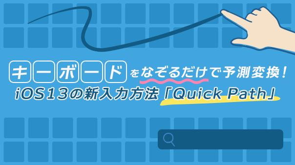 """""""キーボードをなぞるだけで予測変換!iOS 13の新入力方法「Quick Path」"""