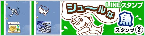LINEスタンプ シュールな魚スタンプ②