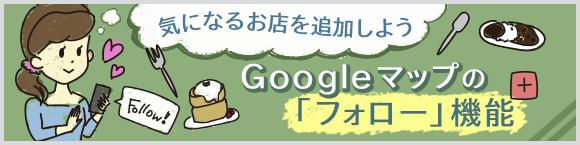 気になるお店を追加しよう Google マップの「フォロー」機能