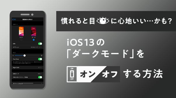 慣れると目に心地いい…かも?iOS 13の「ダークモード」をオンオフする方法