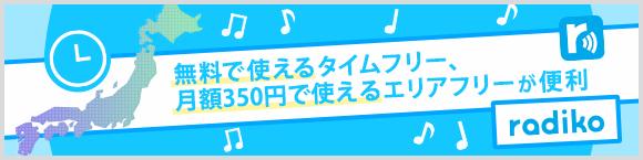 無料で使えるタイムフリー、月額350円で使えるエリアフリーが便利 radiko