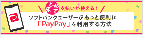まとめて支払いが使える!ソフトバンクユーザーがもっと便利に「PayPay」を利用する方法
