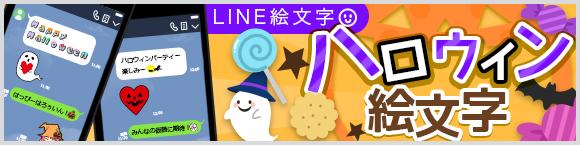 LINE絵文字 ハロウィン絵文字