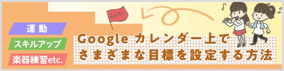 運動/スキルアップ/楽器練習etc. Google カレンダー上でさまざまな目標を設定する方法