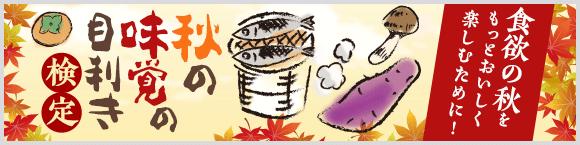 食欲の秋をもっとおいしく楽しむために!秋の味覚の目利き検定