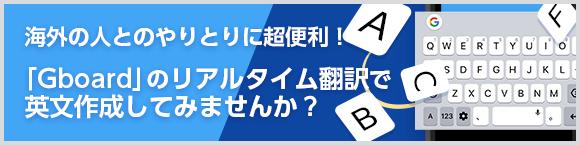海外の人とのやりとりに超便利!「Gboard」のリアルタイム翻訳で英文作成してみませんか?