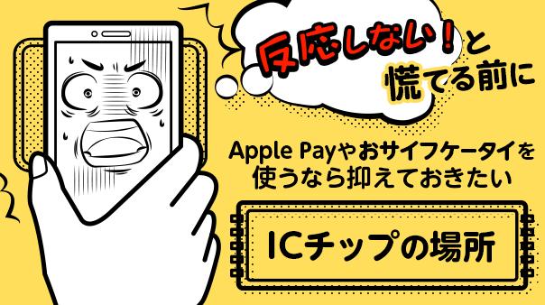 反応しない!と慌てる前に Apple Payやおサイフケータイを使うなら抑えておきたいICチップの場所