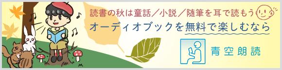 読書の秋は童話/小説/随筆を耳で読もう オーディオブックを無料で楽しむなら「青空朗読」