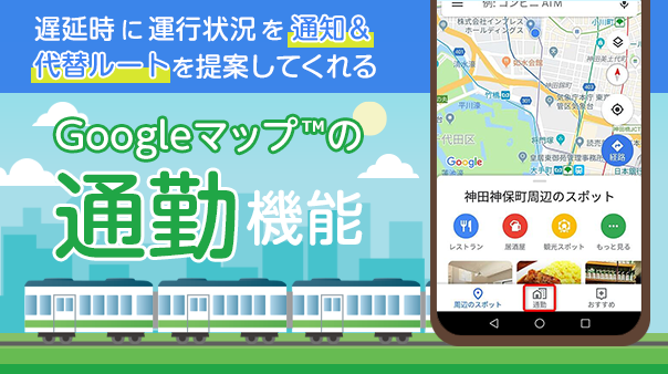 遅延時に運行状況を通知&代替ルートを提案してくれるGoogle マップの「通勤」機能