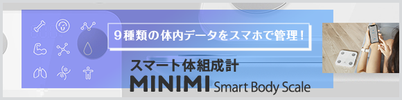 9種類の体内データをスマホで管理!スマート体組成計「MINIMI Smart Body Scale」