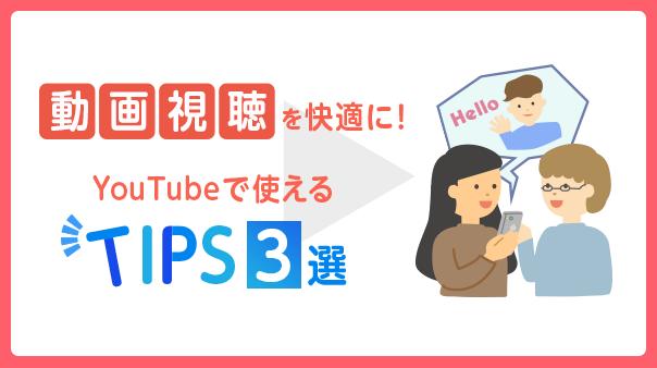 動画視聴を快適に!YouTubeで使えるTIPS3選