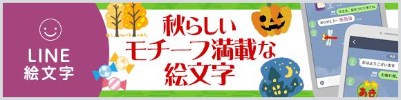 LINE絵文字 秋らしいモチーフ満載な絵文字