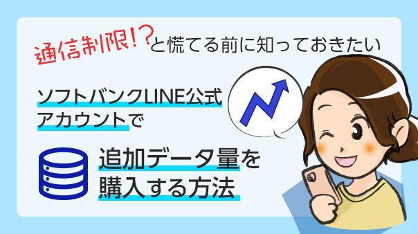 通信制限!? と慌てる前に知っておきたい ソフトバンクLINE公式アカウントで追加データ量を購入する方法