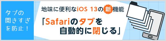タブの開きすぎを防止!地味に便利なiOS 13の新機能「Safariのタブを自動的に閉じる」
