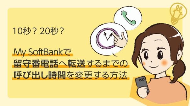 10秒?20秒?My SoftBankで留守番電話へ転送するまでの呼び出し時間を変更する方法