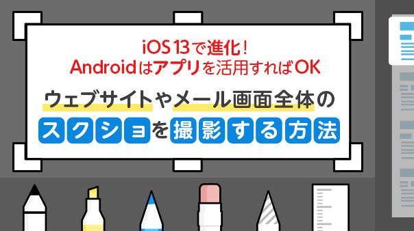 iOS 13で進化! Androidはアプリを活用すればOK ウェブサイトやメール画面全体のスクショを撮影する方法