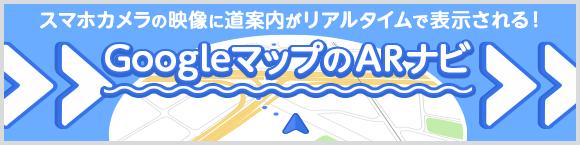 スマホカメラの映像に道案内がリアルタイムで表示される! Google マップのARナビ
