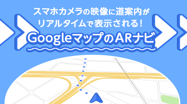 スマホカメラの映像に道案内がリアルタイムで表示される!Google マップのARナビ