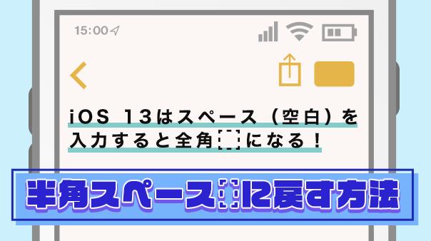 iOS 13はスペース(空白)を入力すると全角になる!半角スペースに戻す方法