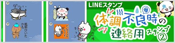 LINEスタンプ 体調不良時の連絡用スタンプ②
