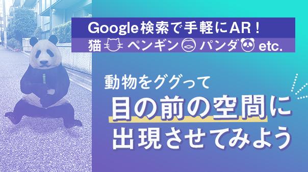 Google検索で手軽にAR!猫・ペンギン・パンダetc. 動物をググって目の前の空間に出現させてみよう