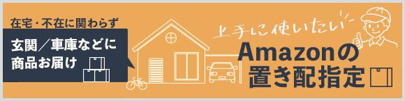 在宅・不在に関わらず玄関/車庫などに商品お届け 上手に使いたいAmazonの置き配指定