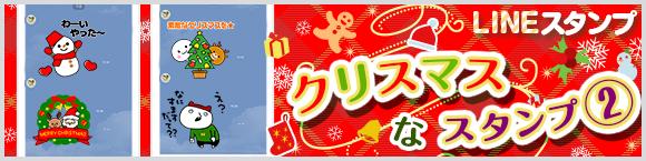 LINEスタンプ クリスマスなスタンプ②