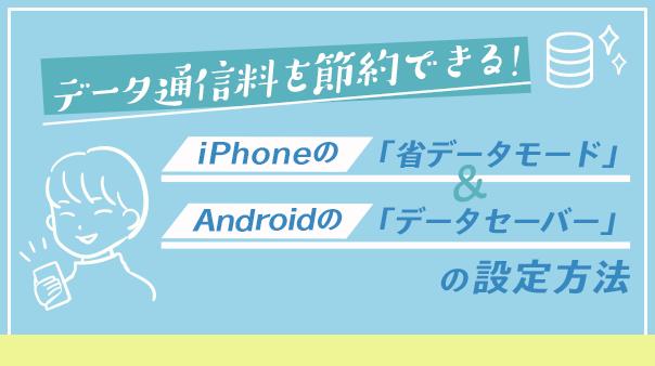 データ通信料を節約できる!iPhoneの「省データモード」&Androidの「データセーバー」の設定方法