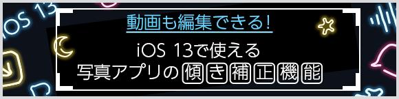 動画も編集できる!iOS 13で使える写真アプリの傾き補正機能