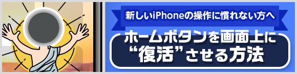 """新しいiPhoneの操作に慣れない方へ ホームボタンを画面上に""""復活""""させる方法"""