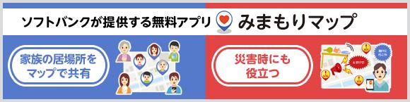 家族の居場所をマップで共有&災害時にも役立つ ソフトバンクが提供するアプリ「みまもりマップ」