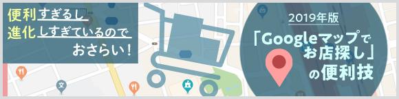 便利すぎるし進化しすぎてるのでおさらい!「Google マップでお店探し」の便利技:2019年版
