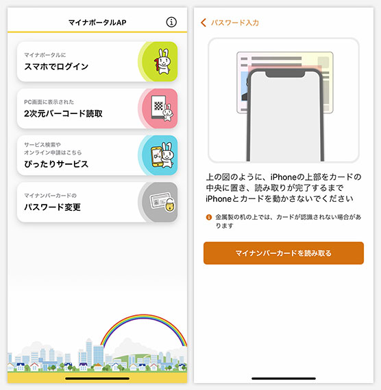 読み取れ Iphone マイ ない ナンバーカード