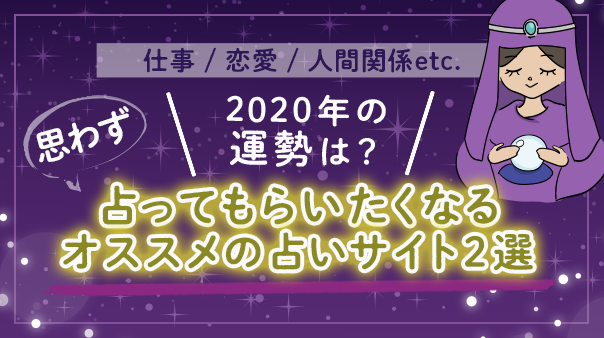 2020 占い 恋愛 2020年の恋愛運を生年月日で完全無料鑑定【令和2年・当たる恋占い!】