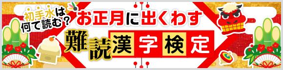 初手水は何て読む?お正月に出くわす難読漢字検定