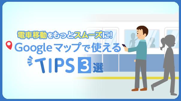 電車移動をもっとスムーズに!Google マップで使えるTIPS3選