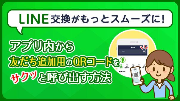 LINE交換がもっとスムーズに! アプリ内から友だち追加用のQRコードをサクッと呼び出す方法