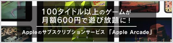 100タイトル以上のゲームが月額600円で遊び放題に!Appleのサブスクリプションサービス「Apple Arcade」