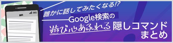 誰かに話してみたくなる!?Google検索の遊び心あふれる隠しコマンドまとめ
