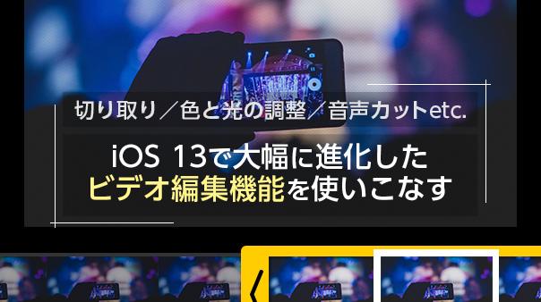 切り取り/色と光の調整/音声カットetc. iOS 13で大幅に進化したビデオ編集機能を使いこなす