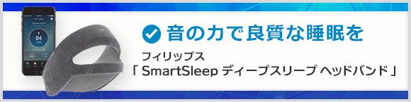 音の力で良質な睡眠を フィリップス「SmartSleep ディープスリープ ヘッドバンド」